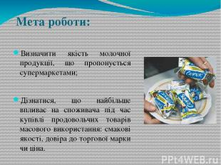 Мета роботи: Визначити якість молочної продукції, що пропонується супермаркетами