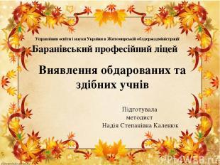 Управління освіти і науки України в Житомирській облдержадміністрації Баранівськ