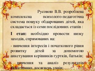 Русовою В.В. розроблена комплексна психолого-педагогічна система пошуку обдарова