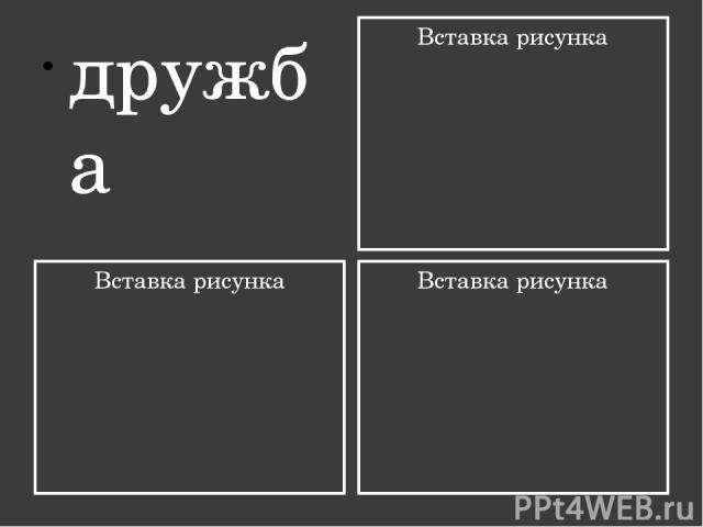 дружба Надпись
