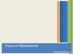 . Наука и Образование Заголовок фотоальбома Щелкните, чтобы добавить дату и проч