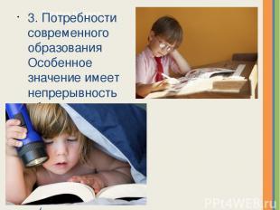 3. Потребности современного образования Особенное значение имеет непрерывность о