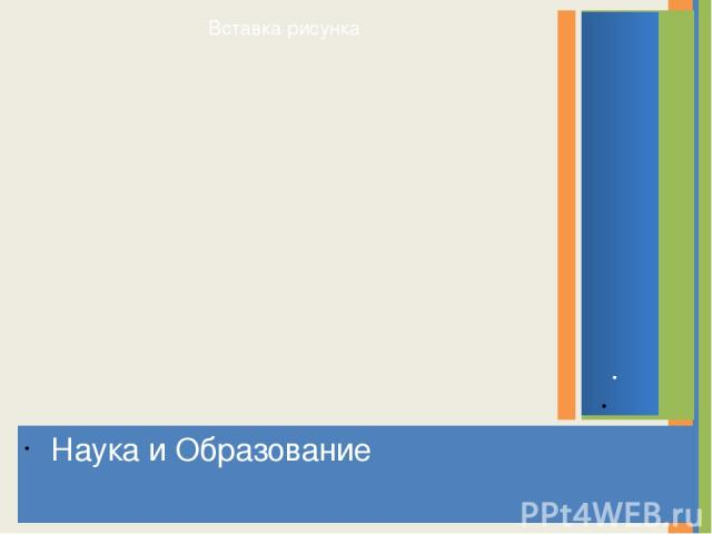 . Наука и Образование Заголовок фотоальбома Щелкните, чтобы добавить дату и прочие сведения