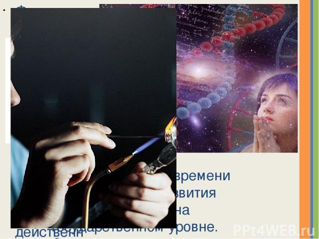 Функции науки : Познавательная (теоретическое проникновение в сущность реальных явлений); Практически-действенная (участие в преобразующей деятельности человека) В соответствии с этими функциями науки делятся на : фундаментальные и прикладные. Начин…