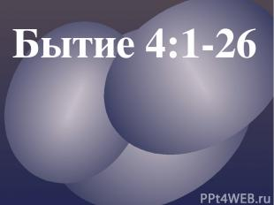 Бытие 4:1-26