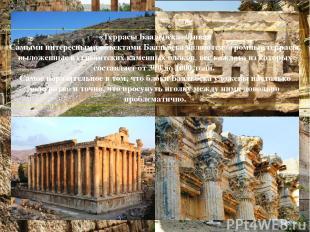 «Террасы Баальбека» Ливан Самыми интересными объектами Баальбека являютсяогромн