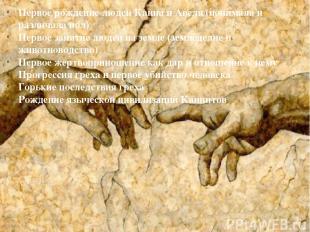 Первое рождение людей Каина и Авеля (понимала и различала пол) Первое занятие лю