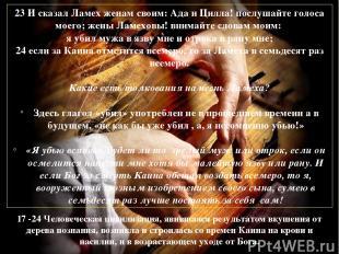 23 И сказал Ламех женам своим: Ада и Цилла! послушайте голоса моего; жены Ламехо