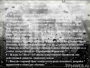Несколько тем, которые прозвучат впоследствии в наставлениях Моисея, встречаем з