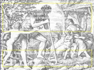 Быт.4:1-8: 1 Адам познал Еву, жену свою; и она зачала, и родила Каина, и сказала