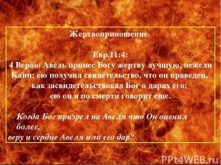 Жертвоприношение. Евр.11:4: 4 Верою Авель принес Богу жертву лучшую, нежели Каин