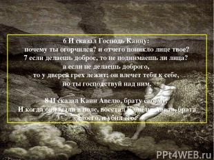 6 И сказал Господь Каину: почему ты огорчился? и отчего поникло лице твое? 7 есл