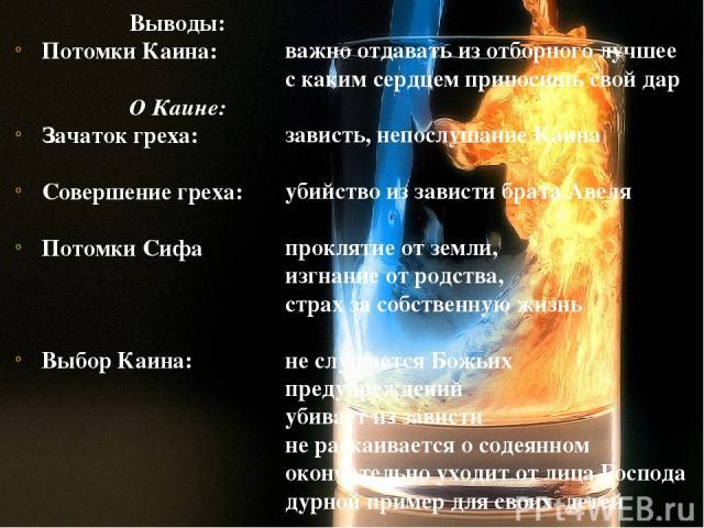 Выводы: Потомки Каина: О Каине: Зачаток греха: Совершение греха: Потомки Сифа Выбор Каина: важно отдавать из отборного лучшее с каким сердцем приносишь свой дар зависть, непослушание Каина убийство из зависти брата Авеля проклятие от земли, изгнание…