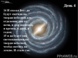 День 4 14 И сказал Бог: да будут светила на тверди небесной для отделения дня от