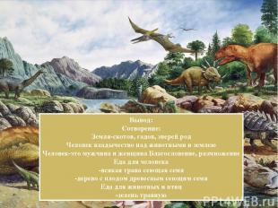 Вывод: Сотворение: Земля-скотов, гадов, зверей род Человек владычество над живот