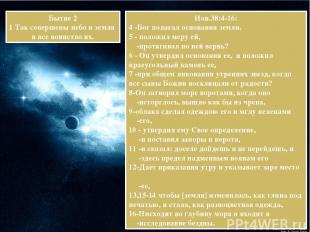Иов.38:4-16: 4 -Бог полагал основания земли. 5 - положил меру ей, -протягивал по