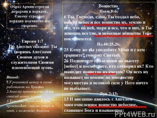 Воинство Неем.9:6: 6 Ты, Господи, един, Ты создал небо, небеса небес и все воинс