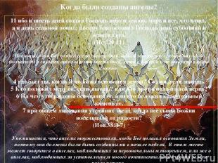 Когда были созданы ангелы? 11 ибо в шесть дней создал Господь небо и землю, море