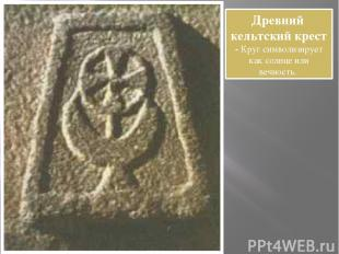 Древний кельтский крест - Круг символизирует как солнце или вечность.
