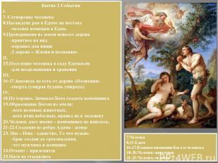 Бытие 2 События I. 7. Сотворение человека 8.Насаждене рая в Едеме на востоке -че
