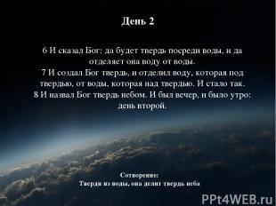 6 И сказал Бог: да будет твердь посреди воды, и да отделяет она воду от воды. 7