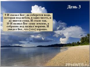 День 3 9 И сказал Бог: да соберется вода, которая под небом, в одно место, и да