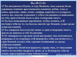 Иез.28:13-20: 13 Ты находился в Едеме, в саду Божием; твои одежды были украшены