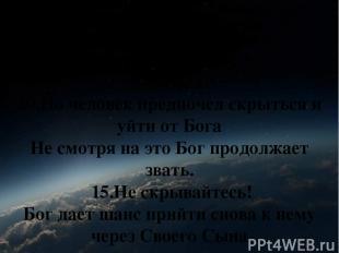 6-7.Люди перед искушением не устояли, нарушили завет. Что сделал Бог? 9.Позвал.