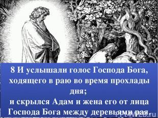 8 И услышали голос Господа Бога, ходящего в раю во время прохлады дня; и скрылся