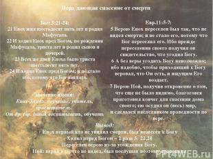 Быт.5:21-24: 21 Енох жил шестьдесят пять лет и родил Мафусала. 22 И ходил Енох п
