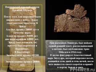 Ниппурский царский список Древний Шумер. После того, как царствие было ниспослан