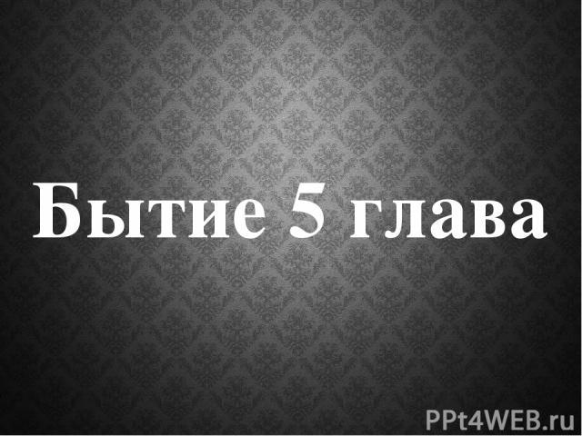 Бытие 5 глава