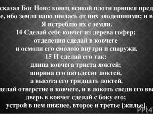 13 И сказал Бог Ною: конец всякой плоти пришел пред лице Мое, ибо земля наполнил