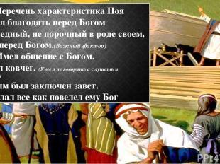Перечень характеристика Ноя 8.Обрел благодать перед Богом 9.Праведный, не порочн