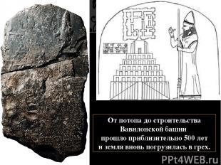 От потопа до строительства Вавилонской башни прошло приблизительно 500 лет и зем