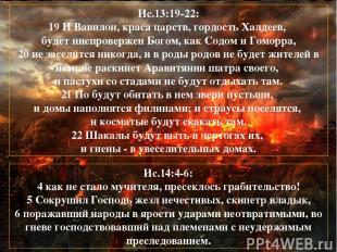 Ис.13:19-22: 19 И Вавилон, краса царств, гордость Халдеев, будет ниспровержен Бо