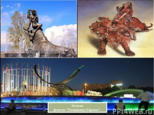 """Москва фонтан""""Похищение Европы"""". Наш мир превратился в смесь языческих веровани"""