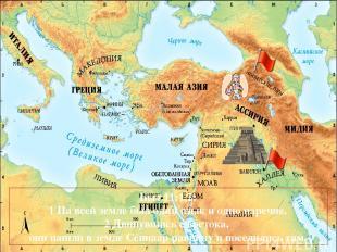 Быт.11:1,2: 1 На всей земле был один язык и одно наречие. 2 Двинувшись с востока