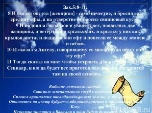 Зах.5:8-11: 8 И сказал он: эта [женщина] - само нечестие, и бросил ее в средину