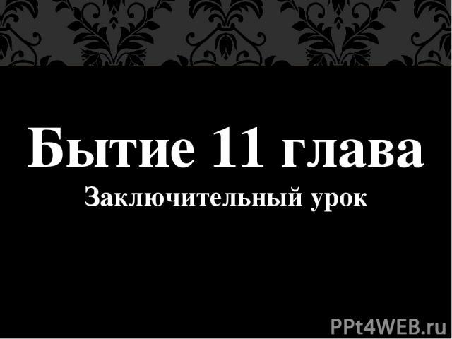 Бытие 11 глава Заключительный урок