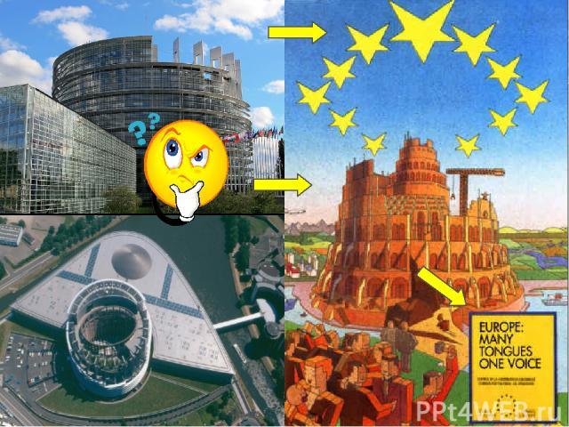 Почему они строят здания похожее на Вавилонскую башню? Почему звезды очень сильно напоминают пентаграмму в сатанизме? Много спорим на тему о Вавлоне: кто она и где она? Возможно она находится в Брюсселе? Блудница на звере держит зверя за рога. Зверь…