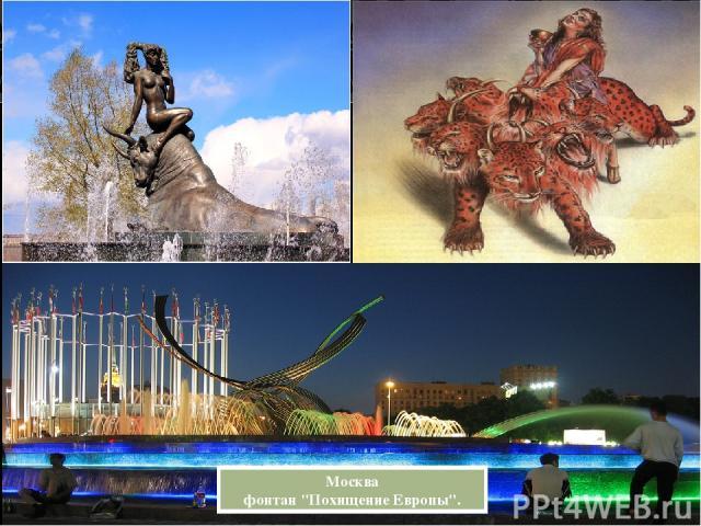 Москва фонтан