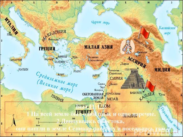 Быт.11:1,2: 1 На всей земле был один язык и одно наречие. 2 Двинувшись с востока, они нашли в земле Сеннаар равнину и поселились там.