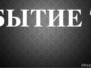 БЫТИЕ 7