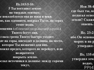 Пс.103:5-10: 5 Ты поставил землю на твердых основах: не поколеблется она во веки