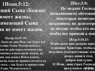 1Иоан.5:12: Имеющий Сына (Божия) имеет жизнь; не имеющий Сына Божия не имеет жиз
