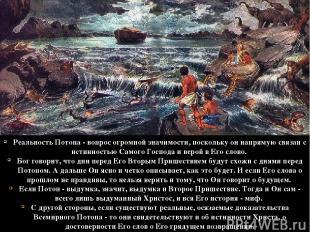 19 И, взяв хлеб и благодарив, преломил и подал им, говоря: сие есть тело Мое, ко