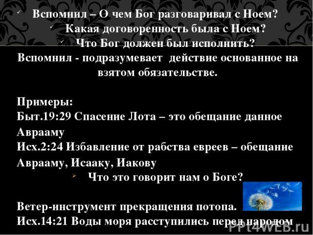 Реальность Потопа - вопрос огромной значимости, поскольку он напрямую связан с истинностью Самого Господа и верой в Его слово. Бог говорит, что дни перед Его Вторым Пришествием будут схожи с днями перед Потопом. А дальше Он ясно и четко описывает, к…
