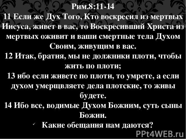 Иоан.14:1-3: 1 Да не смущается сердце ваше; веруйте в Бога, и в Меня веруйте. 2 В доме Отца Моего обителей много. А если бы не так, Я сказал бы вам: Я иду приготовить место вам. 3 И когда пойду и приготовлю вам место, приду опять и возьму вас к Себе…