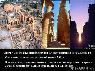 Храм Амен-Ра в Карнаке (Верхний Египет) посвящен богу Солнца Ра Ось храма – коло